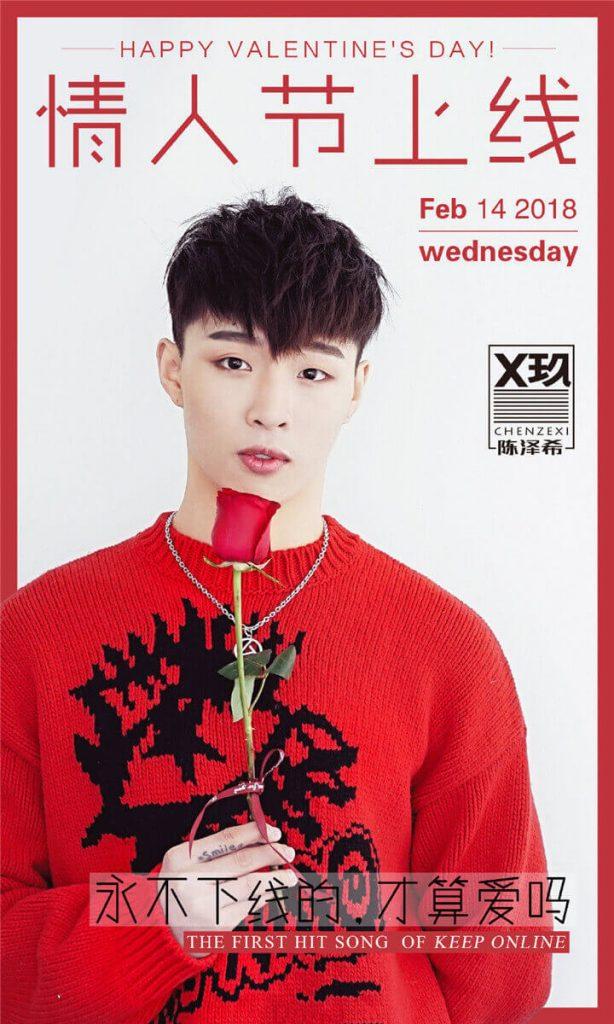 Chen Zexi