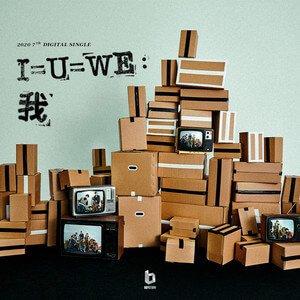 I=U=WE:我