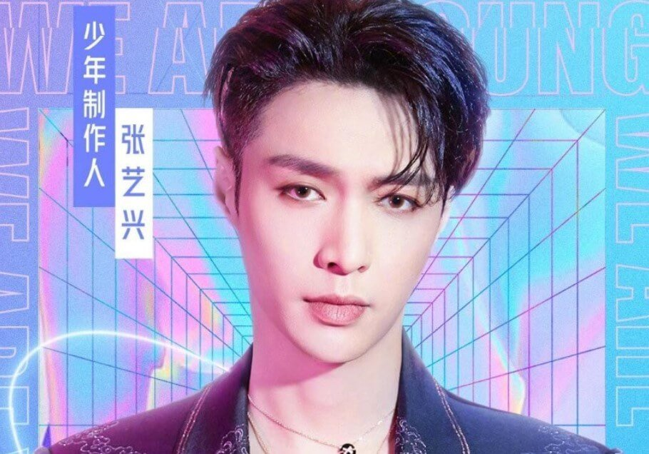 LAY join a new survival show 'We Are Young' as the producer for boy groups