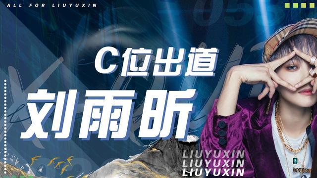 THE NINE - Liu Yuxin