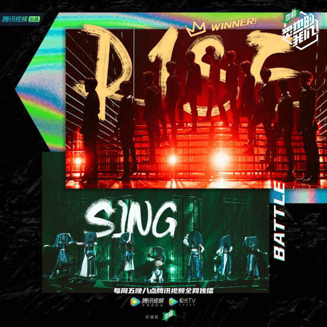 SING VS R1SE