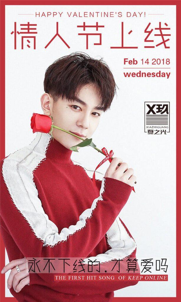 X NINE - Xia Zhiguang