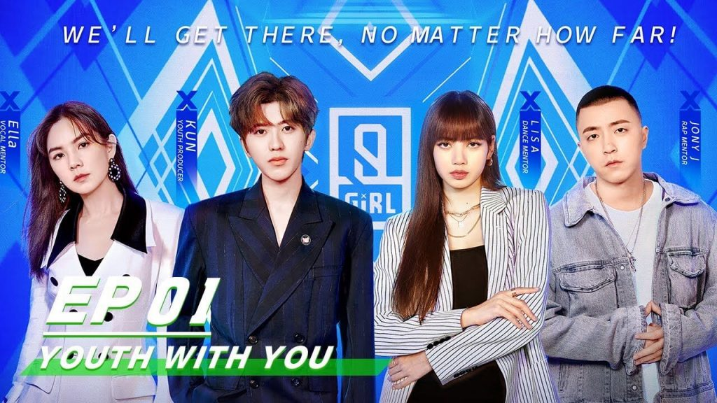 youth with you 2