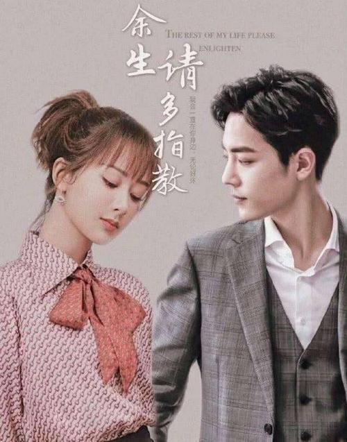 The Oath of Love - Yang Zi, Xiao Zhan