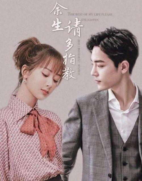 The Oath of Love - Yang Zi, Xiao Zhan