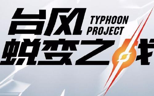 Typhoon Project