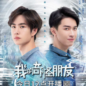 """Wang Yibo's web drama """"My Strange Friend"""" was aired, it's really laughable"""