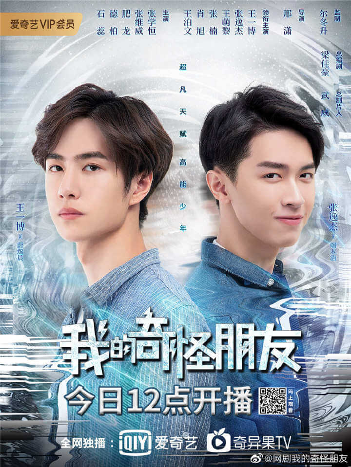"Wang Yibo's web drama ""My Strange Friend"" was aired, it's really laughable"