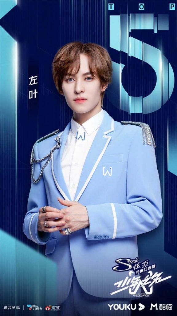 Zuo Ye