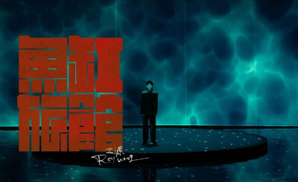 Roy Wang - Fish Tank Hotel