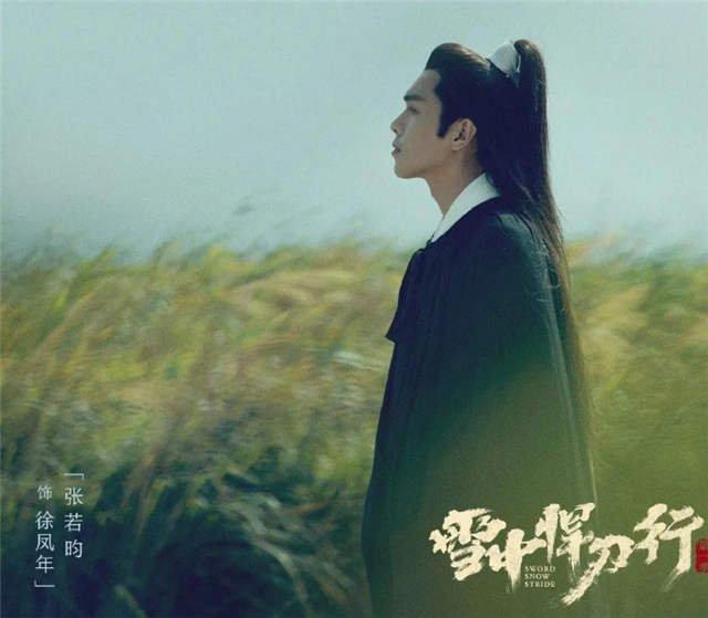 Sword Snow Stride ZHANG LUOYUN