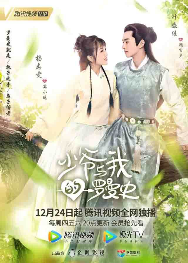 A Love So Romantic - Yang Zhiwen, Ye Shengjia
