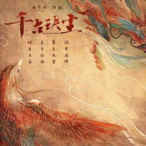 Ancient Love Poetry - Zhou Dongyu, Xu Kai
