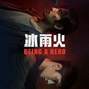 Being A Hero (2021) - Chen Xiao, Wang Yibo