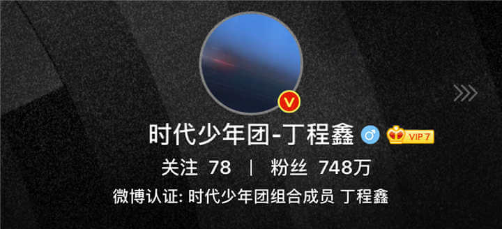 Ding Chengxin Weibo
