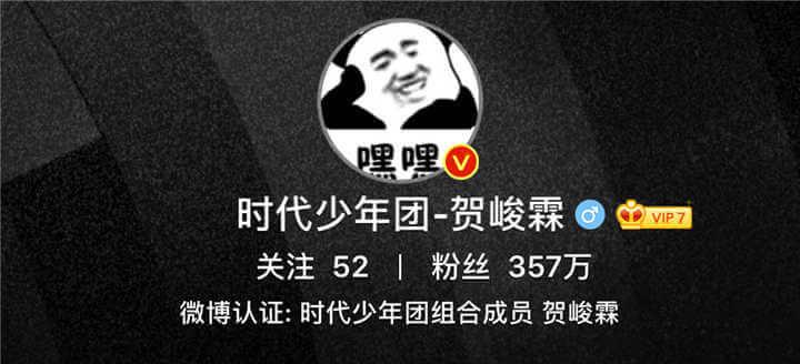 He Junlin Weibo