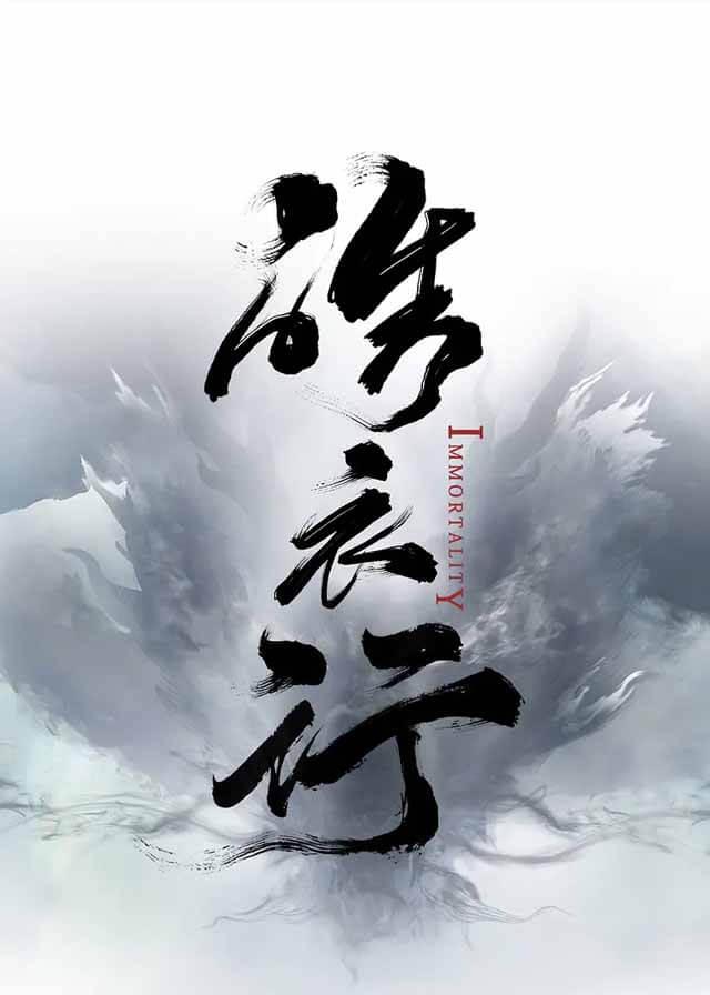 Immortality - Luo Yunxi,  Arthur Chen, Chen Yao