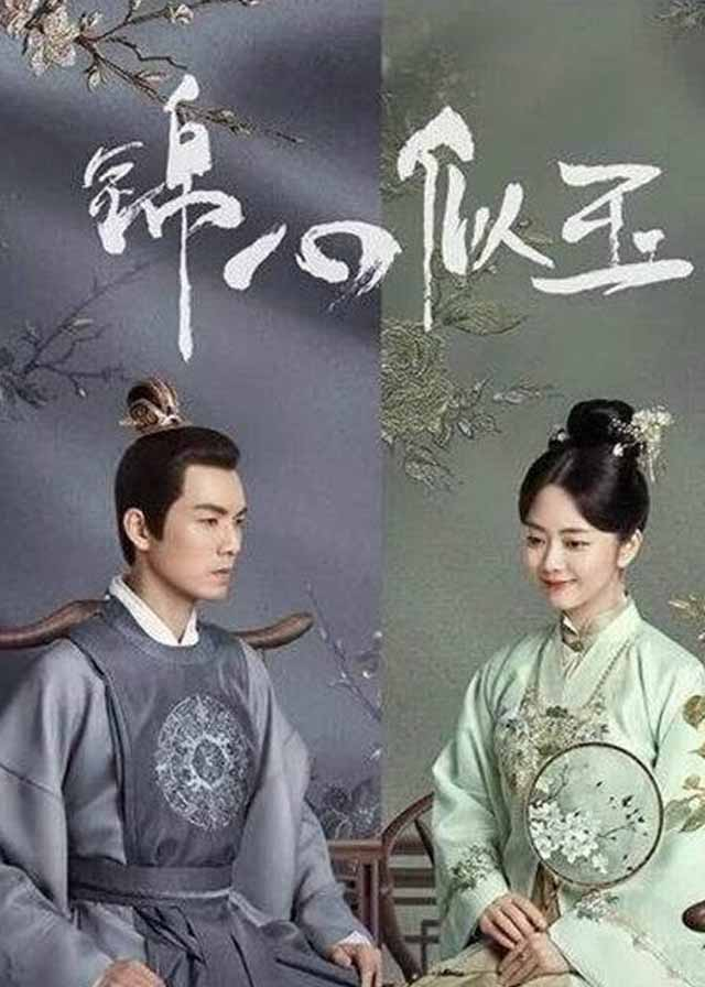 The Sword and The Brocade - Wallace Chung, Tan Songyun