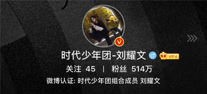 Liu Yaowen Weibo
