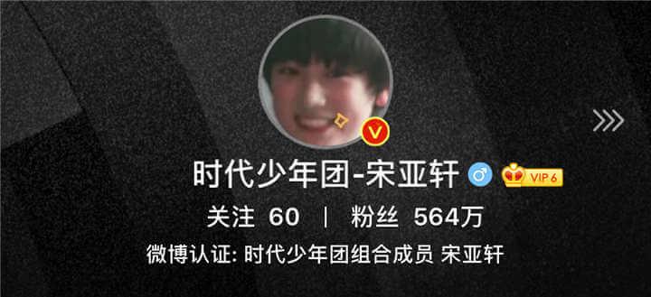 Song Yaxuan Weibo