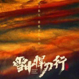 Sword Snow Stride - Zhang Ruoyun, Hu Jun, Teresa Li