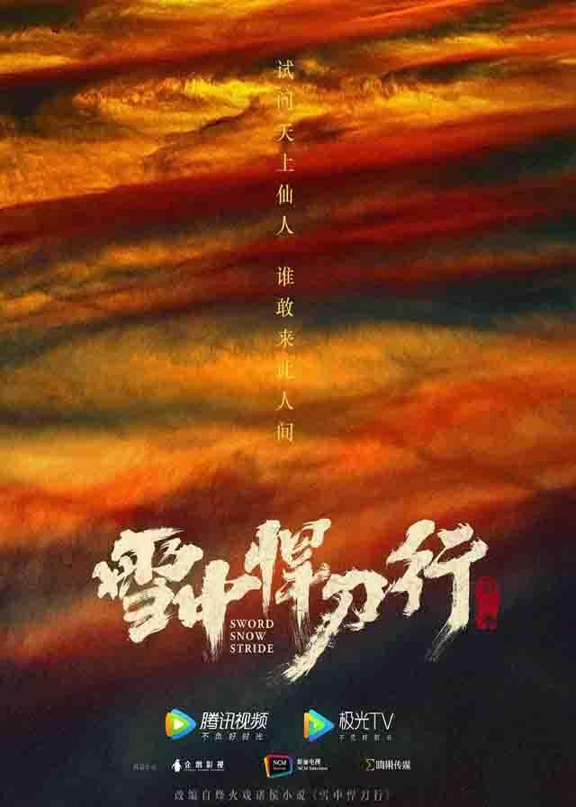 Sword Snow Stride - Zhang Ruoyun, Hu Jun, Li Gengxi