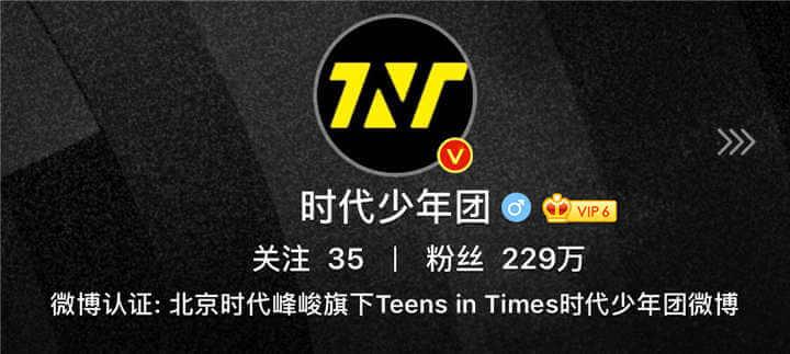 TNT Weibo