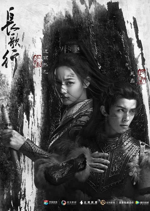 The Long Ballad - Dilraba Dilmurat, Leo Wu