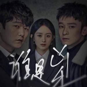 Who is The Murderer - Zhao Liying, Xiao Yang, Dong Zijian