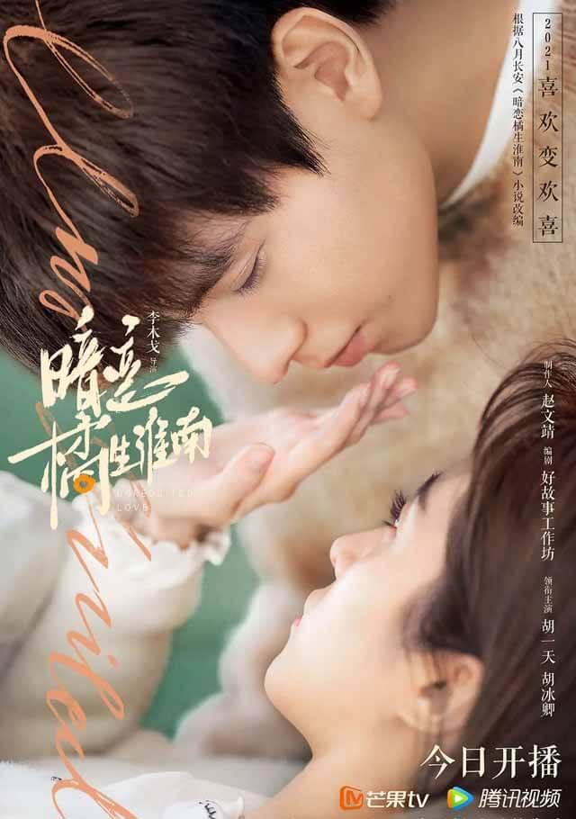 Unrequited Love - Hu Yitian, Hu Bingqing