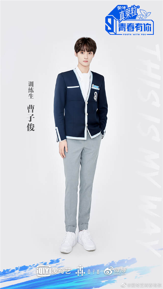 Youth With You 3 Dream Cao Zijun