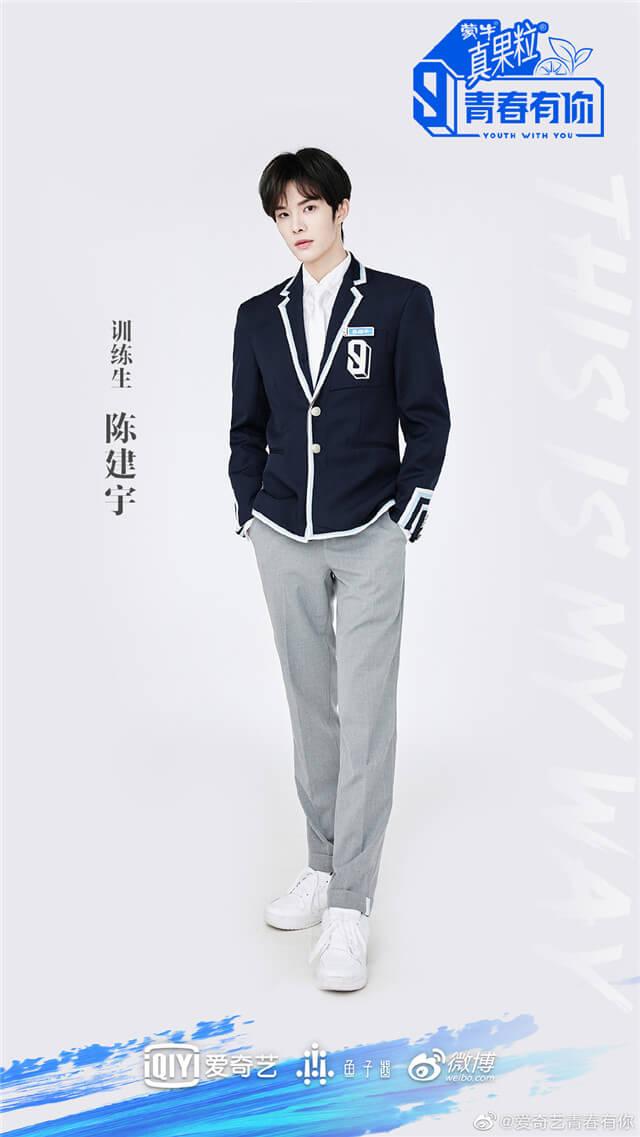 Youth With You 3 DEDE Chen Jianyu