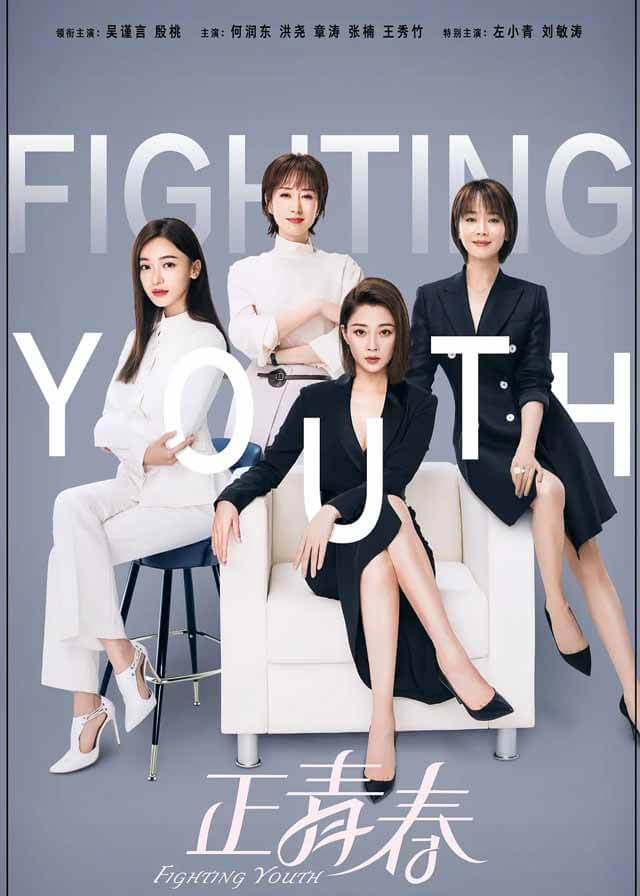 Fighting Youth - Wu Jinyan, Yin Tao