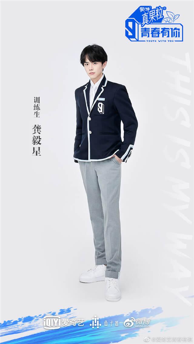 Youth With You 3 Owen Gong Yixing