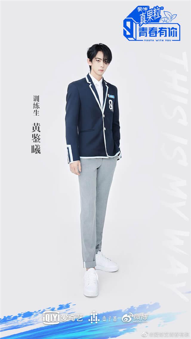 Youth With You 3 Ebon Huang Jianxi