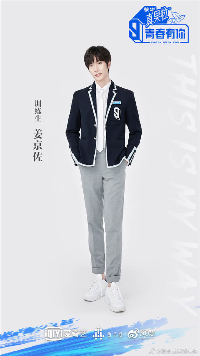 Youth With You 3 Jiang Jingzuo Jiang Jingzuo