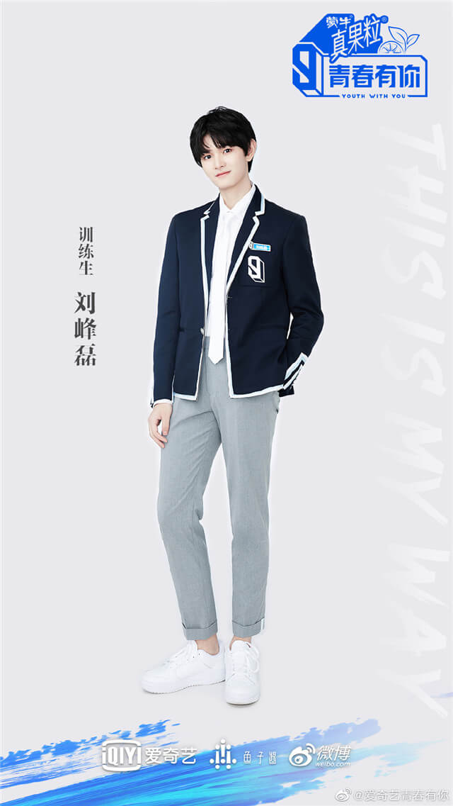 Youth With You 3 LEO Liu Fenglei