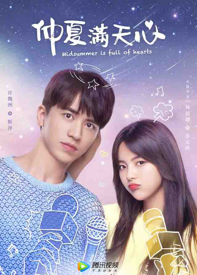 Midsummer Is Full Of Love - Yang Chaoyue, Timmy Xu