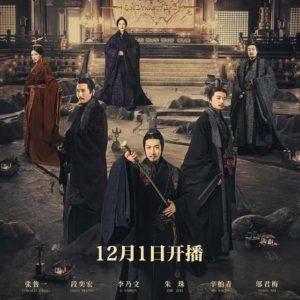 Qin Dynasty Epic - Zhang Luyi, Duan Yihong