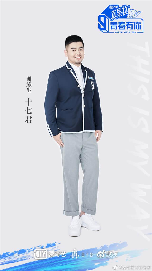 Youth With You 3 Mr.17 Shi Qi Jun
