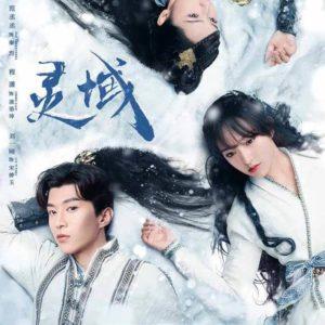 The World of Fantasy - Fan Chengcheng, Cheng Xiao