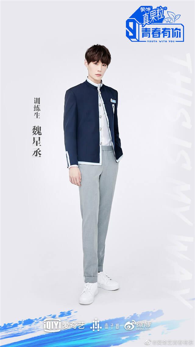 Youth With You 3 Vic Wei Wei Xingcheng