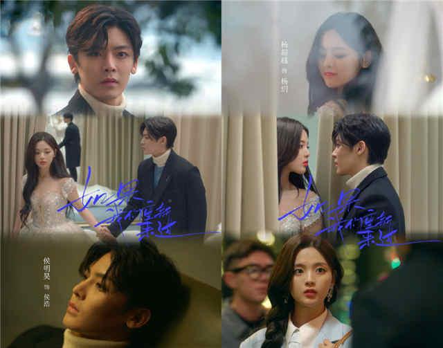 When We Write Love Story hou minghao yang chaoyue