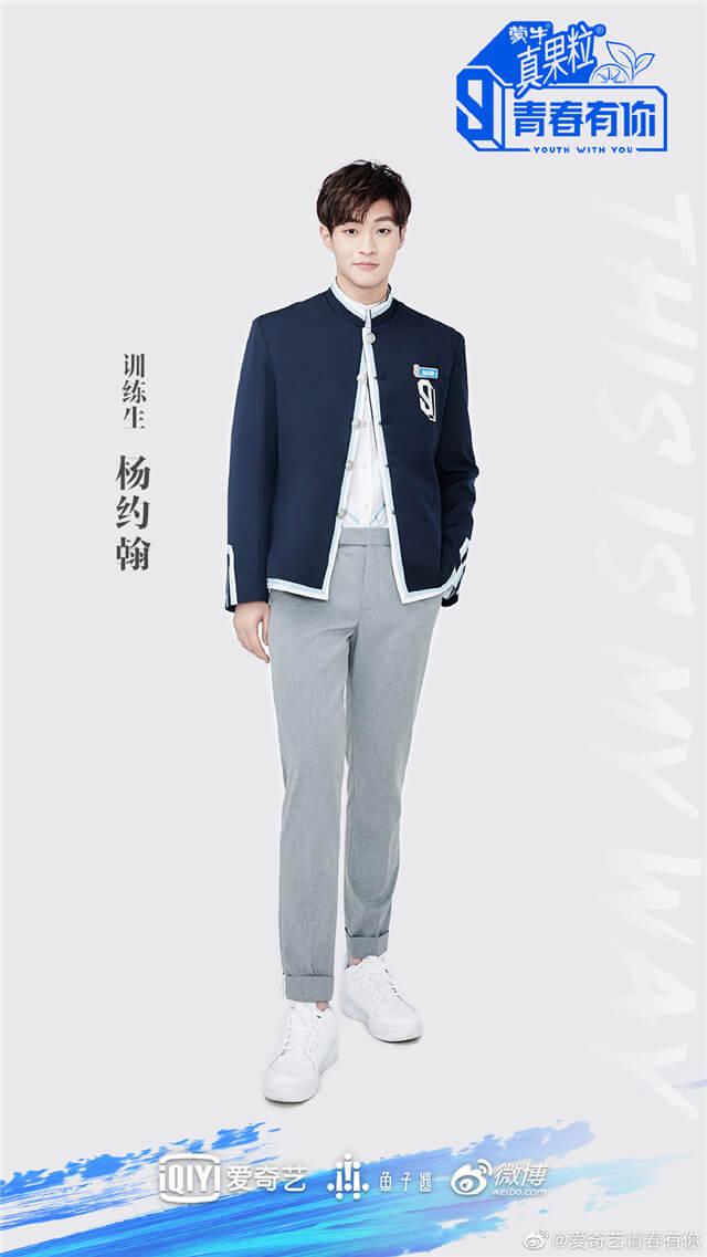 Youth With You 3 Johan Yang Yuehan