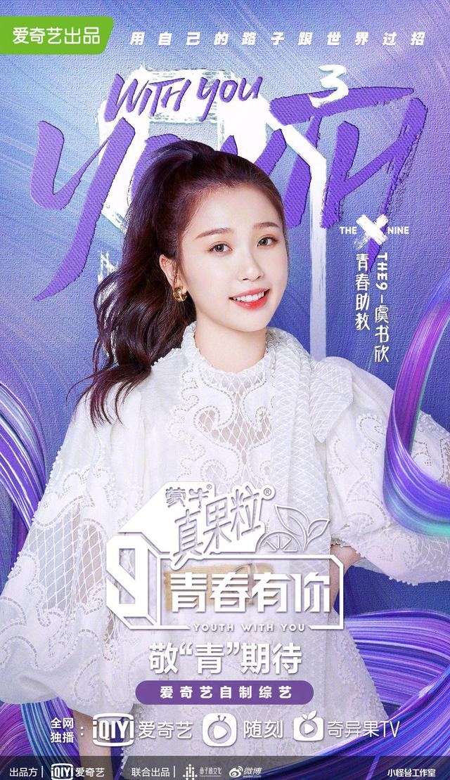 Youth With You 3  Announced Esther Yu As The Assistant.