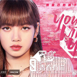 """Blackpink's Lisa Is Back To """"Youth With You 3"""" As The Dance Mentor"""