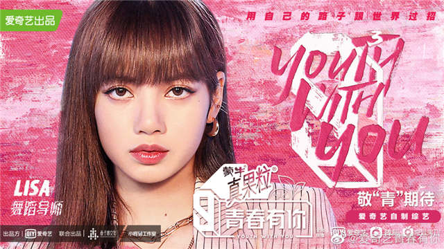 "Blackpink's Lisa Is Back To ""Youth With You 3"" As The Dance Mentor"