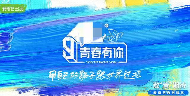 Youth With You season 3