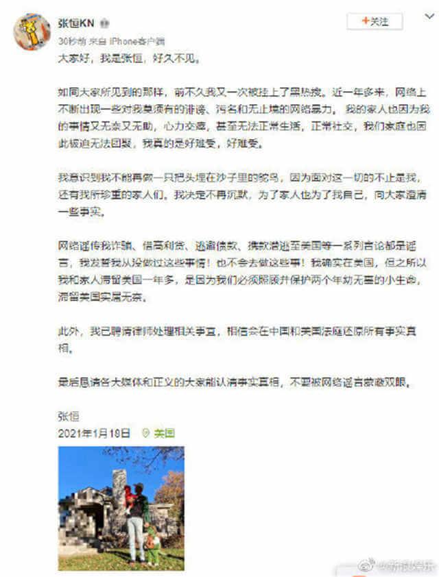 Zhang Heng Weibo