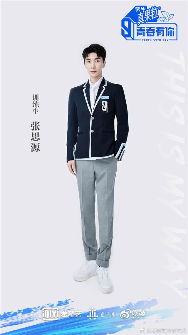 Youth With You 3 G.G Zhang Siyuan Zhang Siyuan